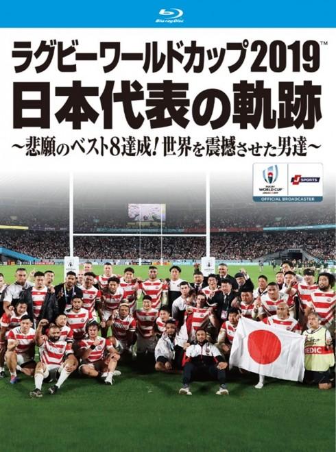 【Blu-ray&DVD BOX】「ラグビーワールドカップ2019 日本代表の軌跡」
