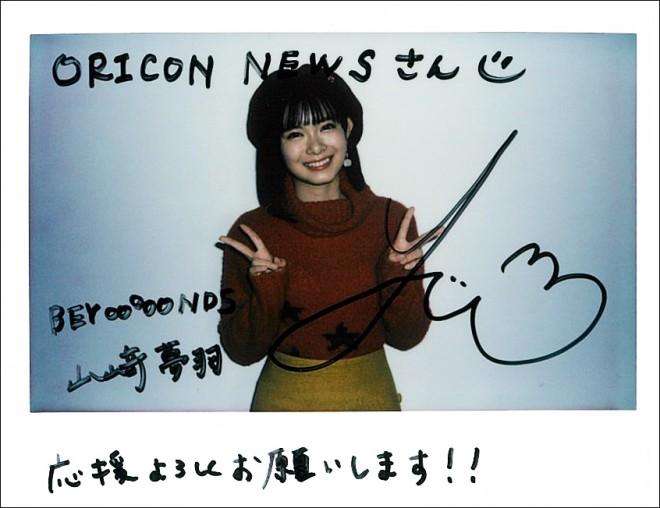 BEYOOOOONDS・山崎夢羽さん直筆サイン入りチェキ(C)ORICON NewS inc.